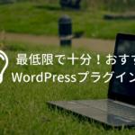 最低限で十分!おすすめWordPressプラグイン5選